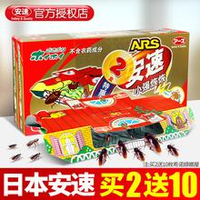 6枚日本安速小强恢恢蟑螂屋灭蟑螂药强力家用贴清粉杀胶饵捕捉器