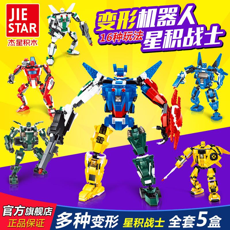 变形机器人战士 拼装积木玩具颗粒 男孩儿童玩具