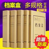 档案盒 牛皮纸加厚文件盒资料盒档案袋a4收纳纸制办公用品 10个装