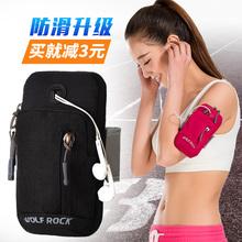 运动手机臂包 男女款跑步手机臂包跑步装备手机包7plus健身臂套