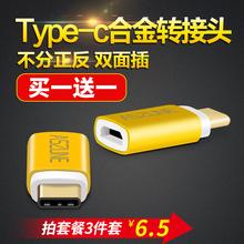 小米5转换头 4C华为P9荣耀V8手机数据线 乐视充电器 c转接头 Type