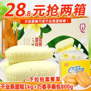 千业蒸蛋糕奶香整箱1kg 早餐手撕口袋面包子零食品糕点心小吃批发
