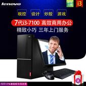 联想电脑台式机扬天T4900D I3-7100 4G 500G办公电脑整机全套20寸
