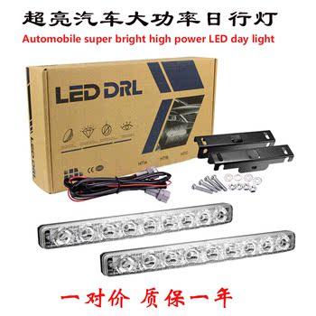 汽车日行灯 改装通用LED日间行车灯带转向超亮改装防水带透镜包邮