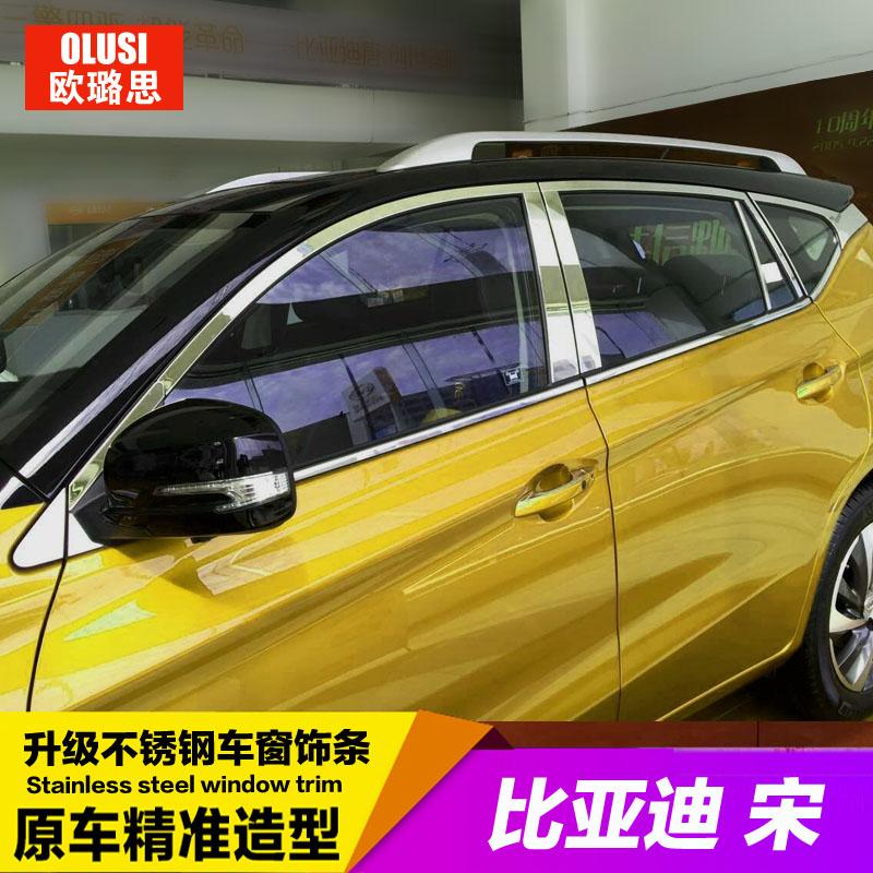 比亚迪宋车窗饰条BYDS3比亚迪元不锈钢包边车窗亮条外饰改装专用