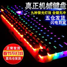 狼蛛收割者 机械键盘游戏背光金属台式电脑有线104键青轴黑轴lol