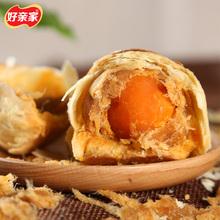 蛋黄酥中秋月饼礼盒160g肉松饼早餐食品小吃面点心包零食糕点包邮