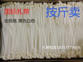 【厂家】多邦塑料 国标自锁式尼龙扎带 按斤卖全规格黑色白色