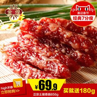 【囤啦】 广式腊肠腊肉正宗土猪香肠428g*2广东土特产7分瘦包邮