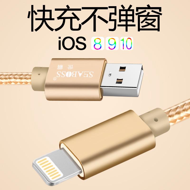 世霸 iPhone6数据线苹果7加长2米5S手机7plus快充电线器i6P六iPad