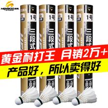 【耐打王】恒博黄金1号三段式羽毛球 12只装耐打鹅毛球一个顶四个