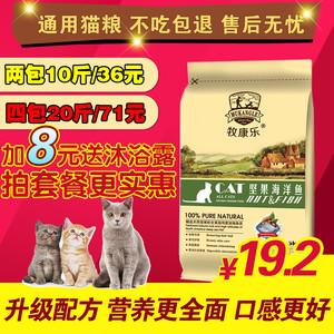牧康乐海洋鱼猫粮幼猫粮成猫粮天然猫粮