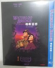 世纪珍藏版 经典 包邮 电影:魂断蓝桥DVD简装 正版