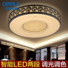 欧普照明LED吸顶灯 圆形镂空卧室灯 现代简约 客厅灯 可调光 圆韵图片