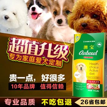雷米高澳宝狗粮 幼犬通用型狗粮 泰迪金毛博美比熊小型幼犬粮包邮