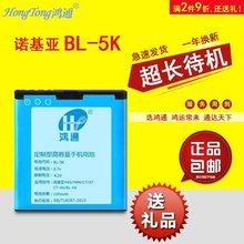 鸿通诺基亚C7 N86 N85 X7 n86 C7-00 BL-5K手机电池 电板正品包邮