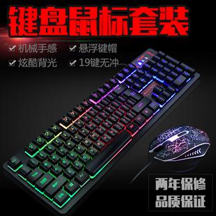 台式电脑鼠标键盘