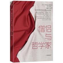 僧侣与哲学家(赖声川全译本)