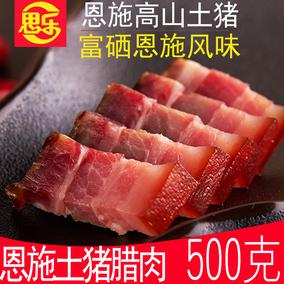 恩施思乐土猪腊肉500g农家自制工艺柴火烟熏腊肉烟熏肉五花腊肉
