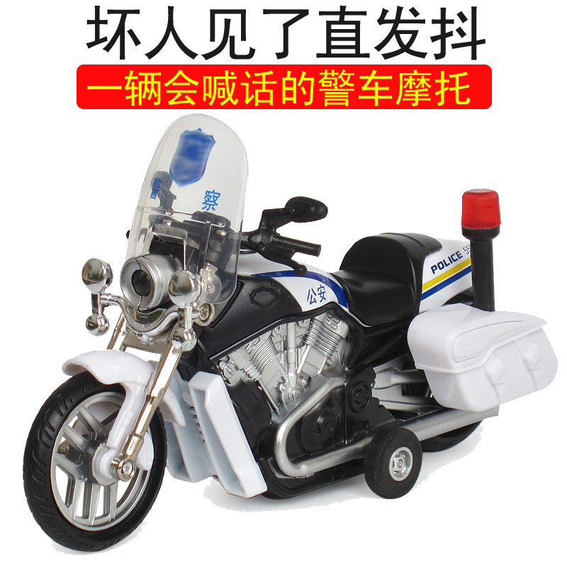 合金玩具车警车摩托车玩具模型摩托赛车车模男孩儿童声光回力