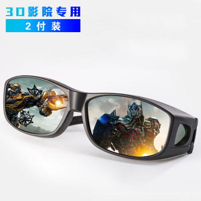 不闪式偏振圆偏光3d眼镜REALD imax电影院专用4d眼睛电视通用三d