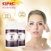 GNC健安喜维生素e软胶囊400IU*100粒ve抗衰老维e淡斑美国进口2瓶