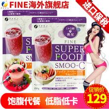 日本进口 FINE五谷杂粮膳食纤维饱腹代餐粉2袋 低脂低卡 美容养颜