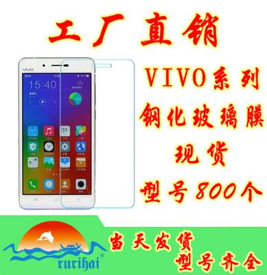 步步高 Y11 y35 手机防爆钢化玻璃膜 y37 XSHOT x710钢化玻璃膜