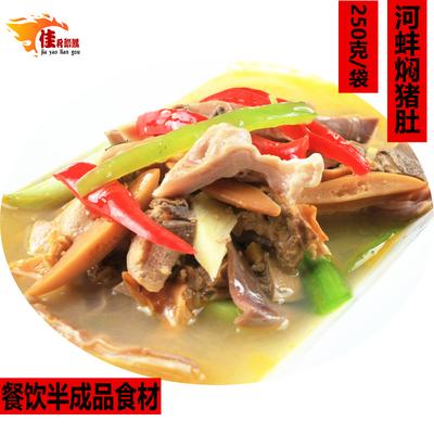 饭店私房菜 河蚌焖猪肚尖250g 湘菜半成品菜特色菜 方便菜下酒菜