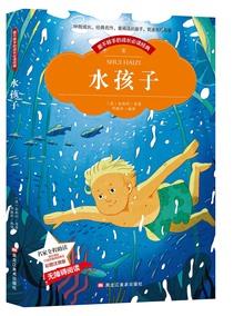 爱不释手的成长必读经典 水孩子 彩图注音版小学生1-3年级无障碍阅读