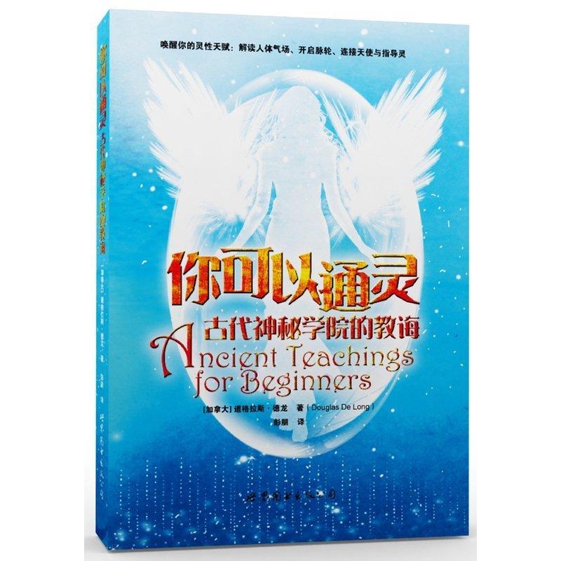 正版书籍 你可以通灵 古代神秘学院的教诲 德龙著 教你解读人体气场开启脉轮连接天使和指导灵一部心灵进化与灵性成长教程脉轮全书