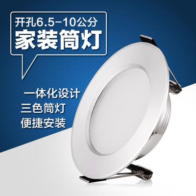 艾笛森三色筒灯led 3/5W客厅天花洞灯3寸孔灯 开孔7.5/8公分桶灯
