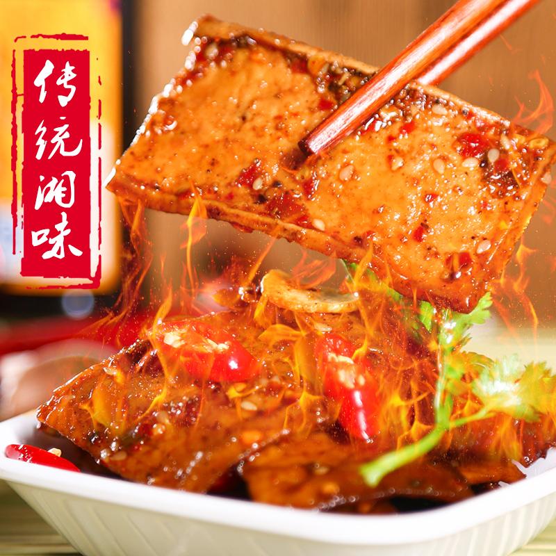 【恰味道】湖南新化特产麻辣豆腐干 香辣豆干 休闲零食小吃卤香干