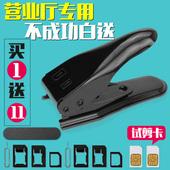 圆美 iphone6S剪卡器双刀 苹果7 5S裁卡器小米华为nano卡 sim卡套