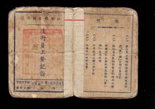 怀旧老纸品收藏老证件民国 技术员工登记证 带照片原版保真