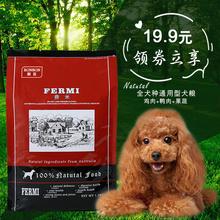 狗粮泰迪贵宾比熊博美雪纳瑞吉娃娃大小型犬粮成犬幼犬狗粮通用型