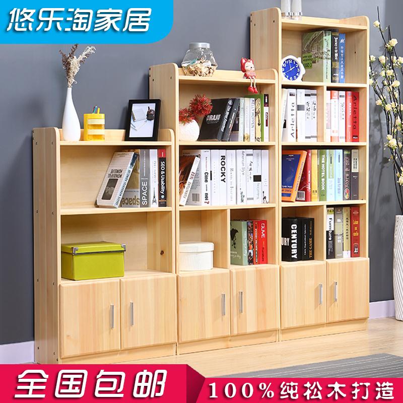 包邮简约现代实木书柜书架儿童书橱松木带门储物柜柜