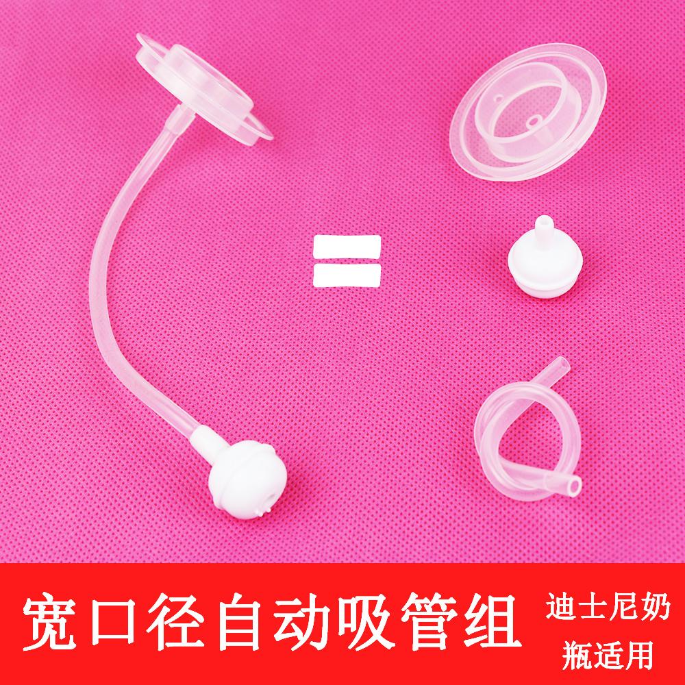 宽口径自动防胀气吸管组宝宝不锈钢玻璃奶瓶配件宽口径奶瓶通用