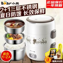 小熊电热饭盒三层可插电保温加热蒸煮不锈钢电饭盒自动热饭蒸饭器