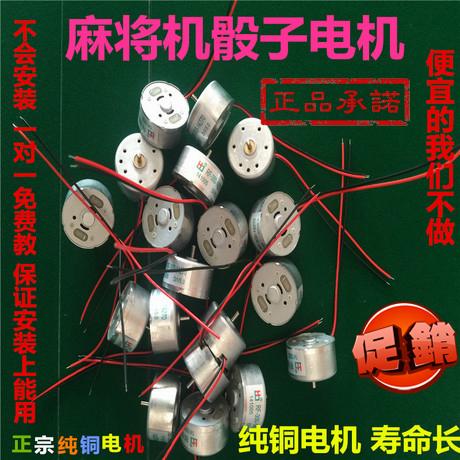 全自动麻将机/优质伞齿轮/麻将机配件/电机/控制板骰子四口麻将桌