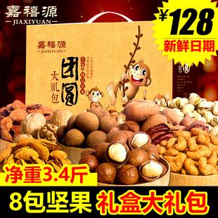 嘉禧源8坚果礼盒装圣诞节零食大礼包干果特产年货批发生日礼物