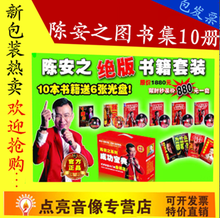正版陈安之成功学全集10册6cd营销领导总裁励志成功全集