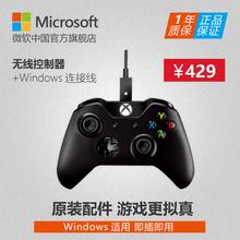 微软 Xbox One控制器 游戏手柄 + Windows连接线  带蓝牙功能