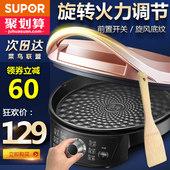 苏泊尔电饼铛家用双面加热华夫饼机蛋糕机烙饼锅煎饼机电饼档正品