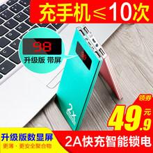 20000M超薄充电宝便携智能MIUI蘋果6冲手机通用移动电源毫安专用