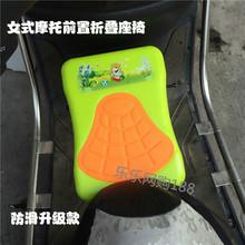 座椅宝宝折叠凳子 摩托车 前置儿童座椅 女装 电动车 加厚