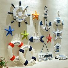 地中海风格装饰创意酒吧复古墙面壁挂房间餐厅墙上装饰品海星船舵
