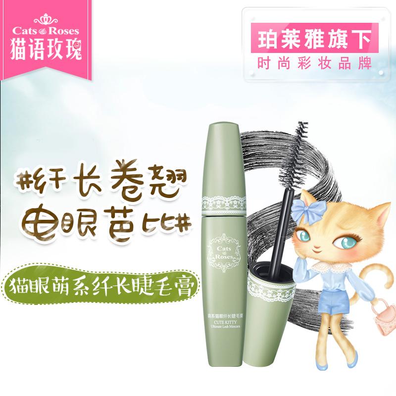 睫毛膏眼睛防水不易浓密纤长玫瑰纤维大肚子初学者