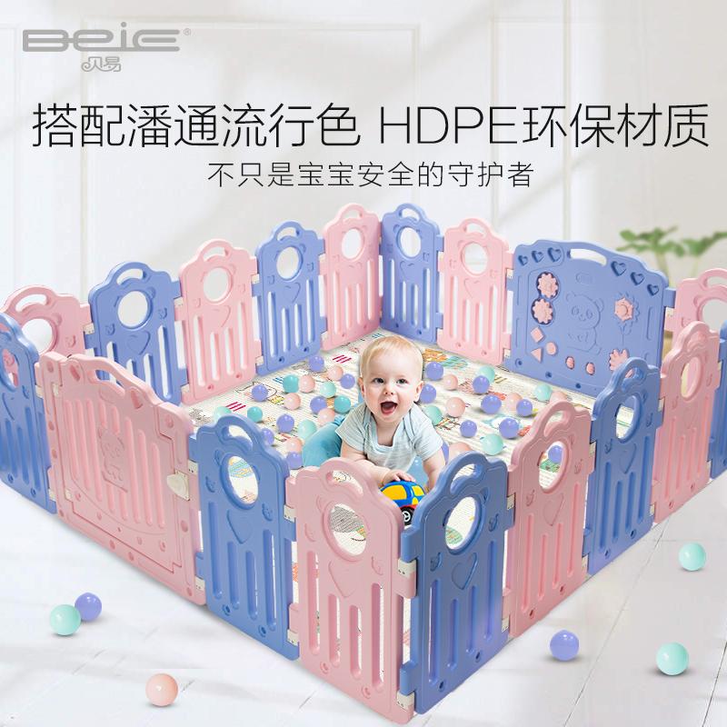 贝易儿童婴儿游戏围栏宝宝爬行垫学步护栏安全栅栏婴幼儿塑料玩具