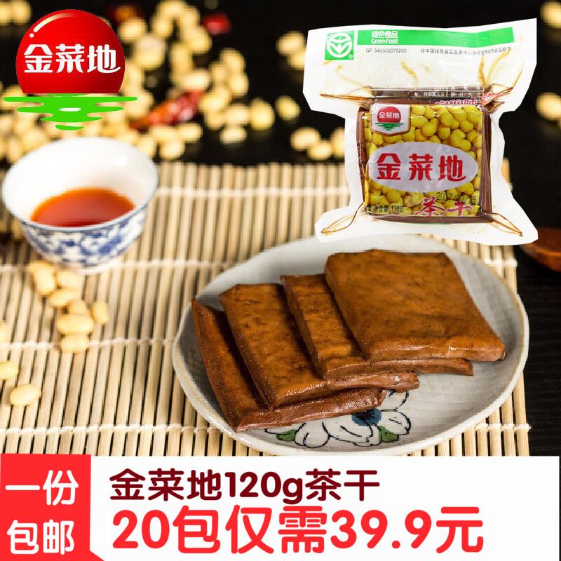 金菜地 120g*20原味茶干豆腐干小袋香干炒菜开袋即食安徽特产包邮
